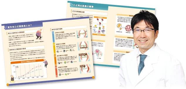 PDF『よくわかる ひざ再生医療』イメージ