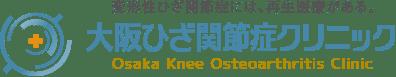 変形性ひざ関節症・半月板損傷の治療に特化したクリニック 大阪ひざ関節症クリニック