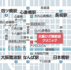 大阪ひざ関節症クリニック アクセスマップ