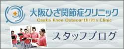 大阪ひざ関節症クリニック スタッフブログ
