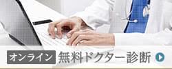 オンライン無料ドクター診断