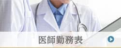 医師勤務表