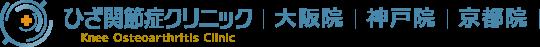 大阪ひざ関節症クリニック 神戸ひざ関節症クリニック