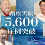 ひざ痛の治療実績5600例突破
