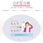 変形性膝関節症の情報サイト「ひざ研」