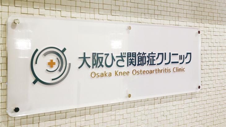 大阪ひざ関節症クリニックの看板