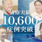 ひざ治療10600症例突破のお知らせ