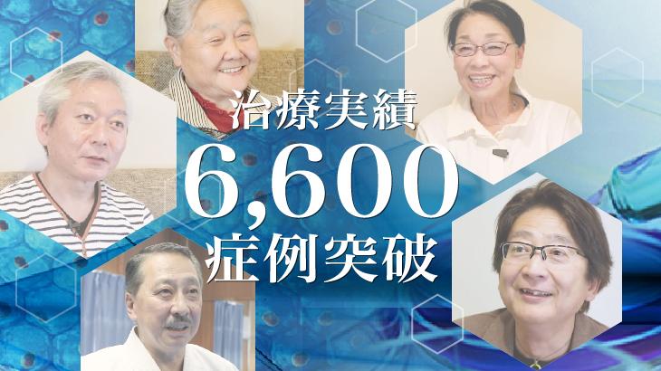 治療実績6600例突破