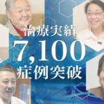 ひざ治療7100症例突破のお知らせ