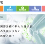 QLifeの再生医療特設ページのTOP