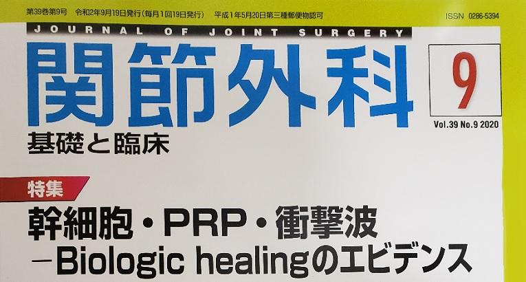関節外科2020年9月号表紙