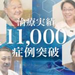 ひざ治療11000症例突破のお知らせ