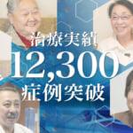 ひざ治療12300症例突破のお知らせ